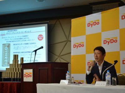 ダイドーGHD 第2四半期決算記者発表会